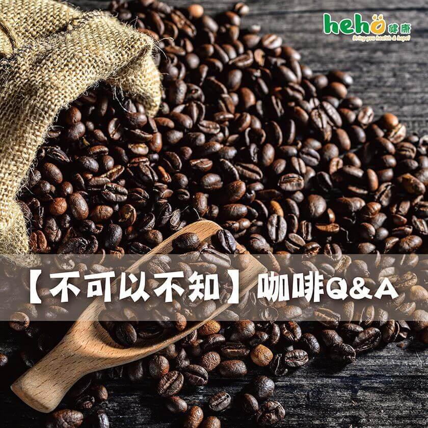 【不可以不知】咖啡Q&A