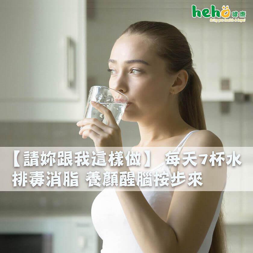 【請妳跟我這樣做】 每天7杯水 排毒消脂 養顏醒腦按步來