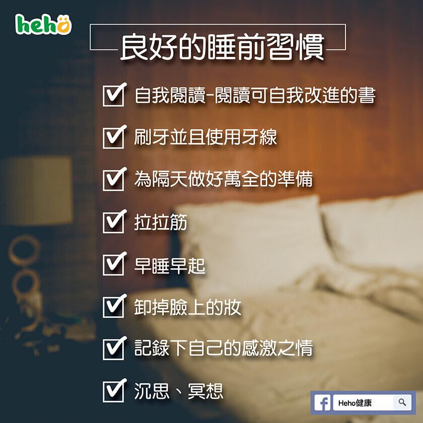良好的睡前習慣