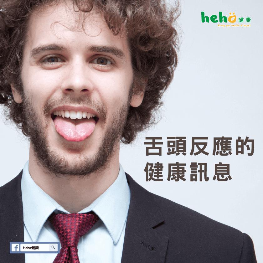舌頭反應的健康訊息