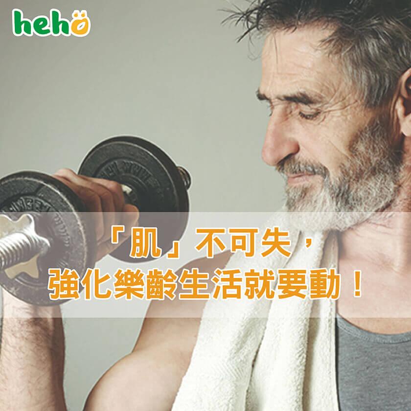 「肌」不可失,強化樂齡生活就要動!