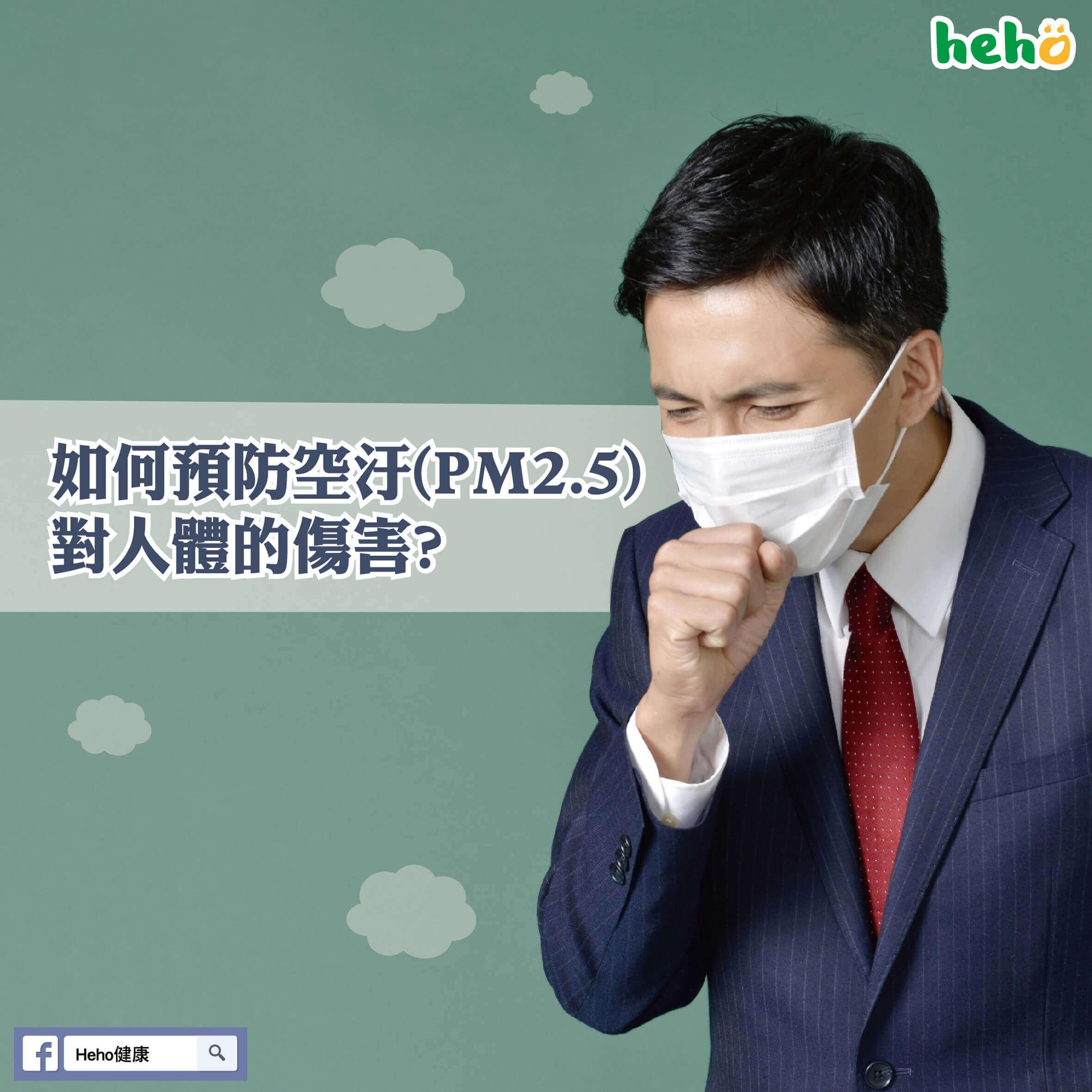 如何預防空汙(PM2.5)對人體的傷害?