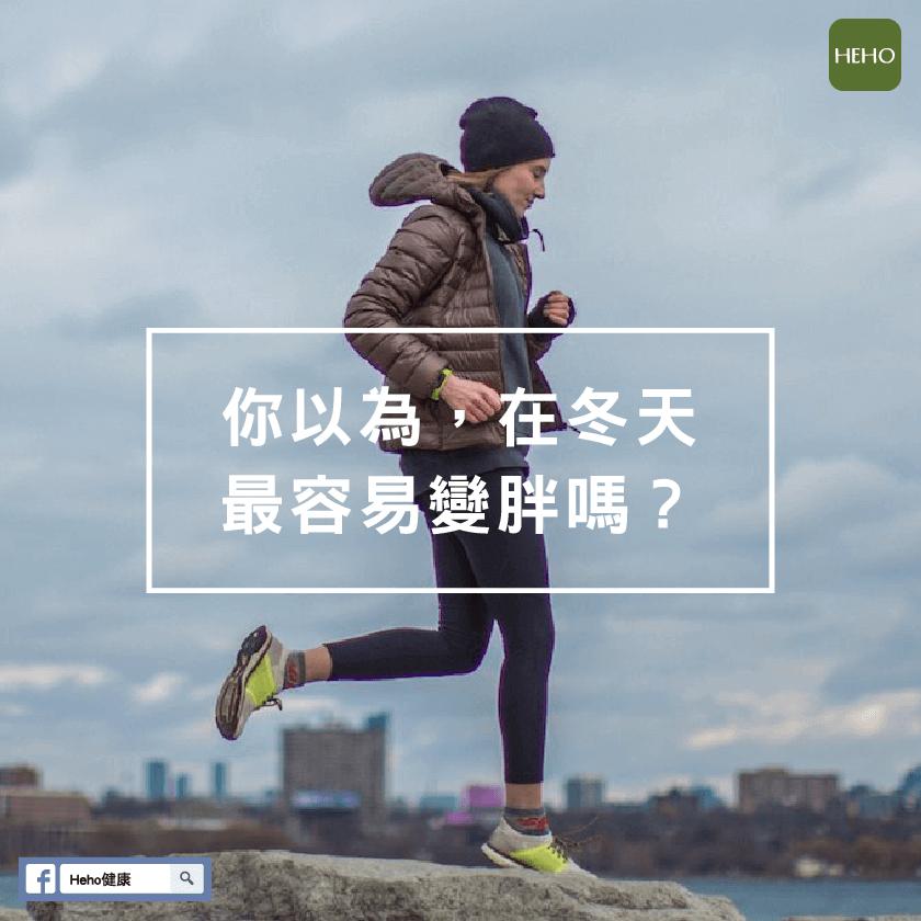 攝氏18度 挑戰肌肉5倍代謝的關鍵數字