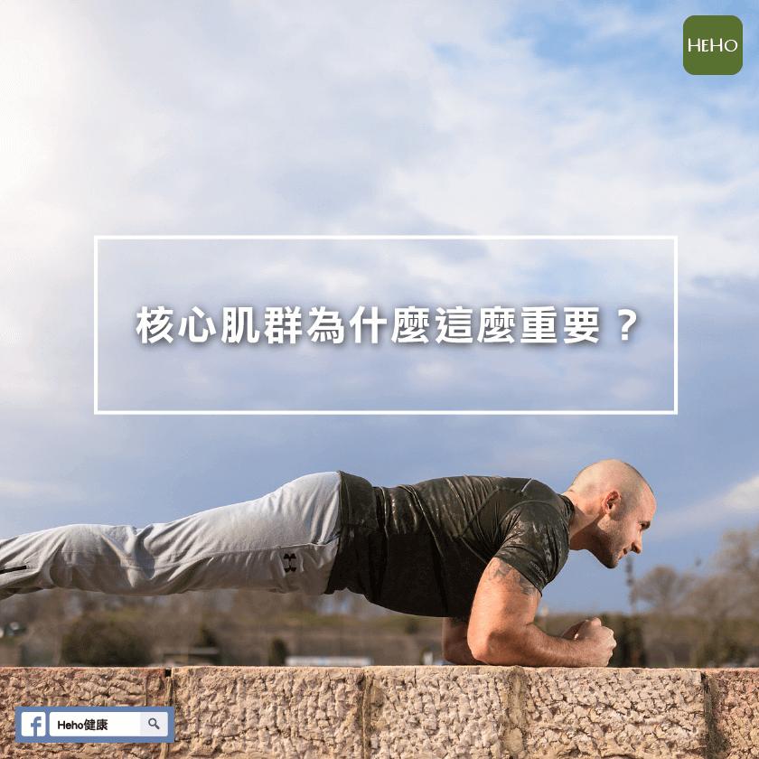 核心不只練腹肌 脊椎保護要靠它
