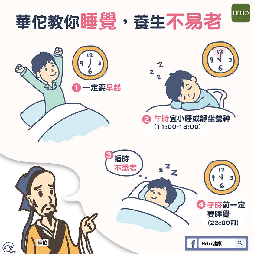 華佗教你四個戒律,睡眠充足不易老