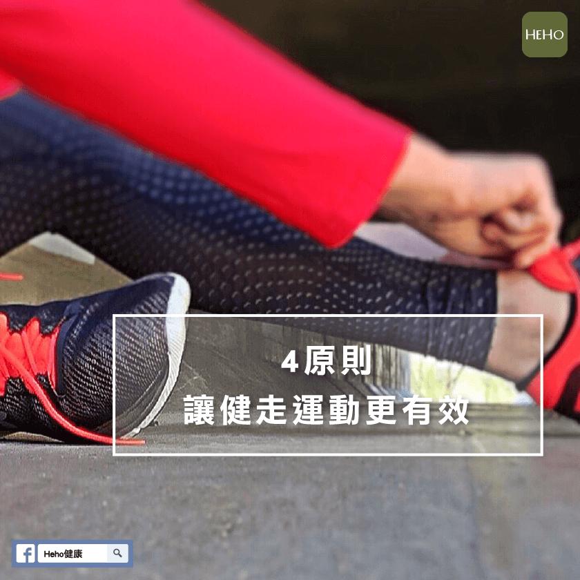 比慢跑更有效的「健走運動」 不是有走就好