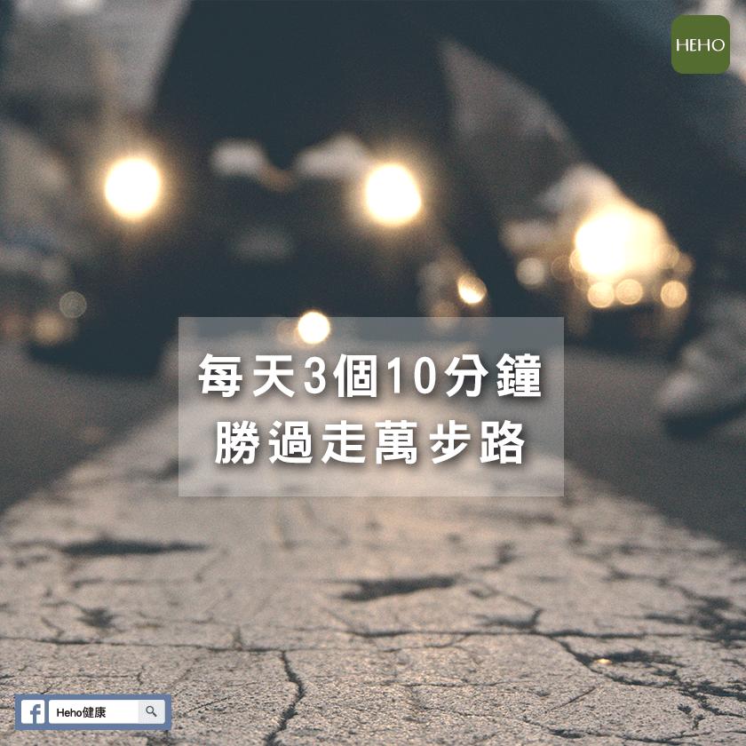 每天萬步路 不如 3次快走10分鐘