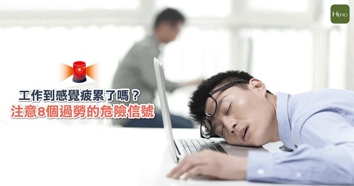 工作到感覺疲累了嗎?注意8個過勞的危險信號