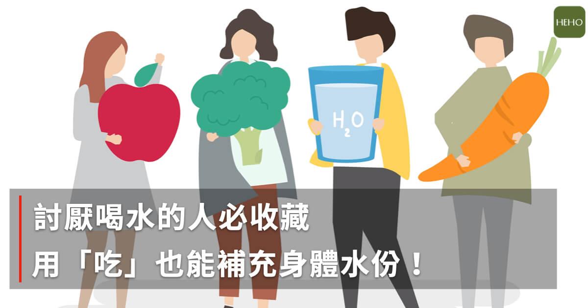 覺得水清淡無味很難喝?多吃這些食物也可以補充水分