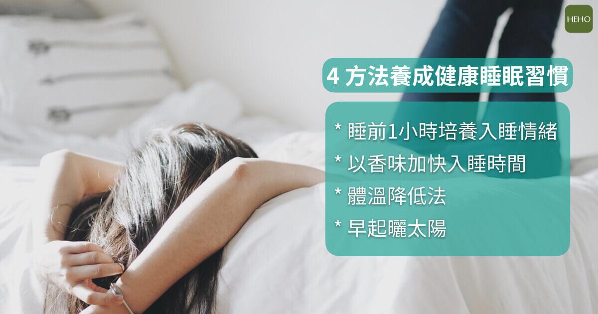 賴床、補眠都是不要命的壞習慣!掌握 4 技巧睡出健康