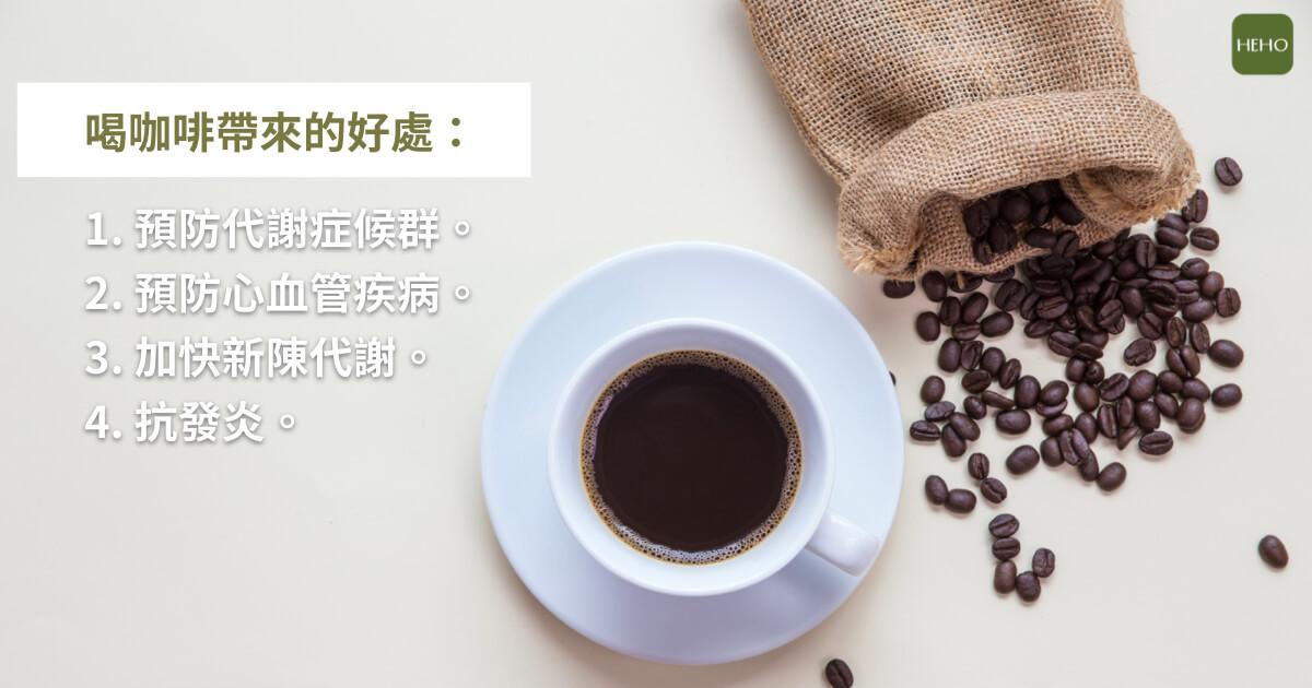 不讓心血管、代謝疾病找上身!名醫:每天喝對咖啡就可以