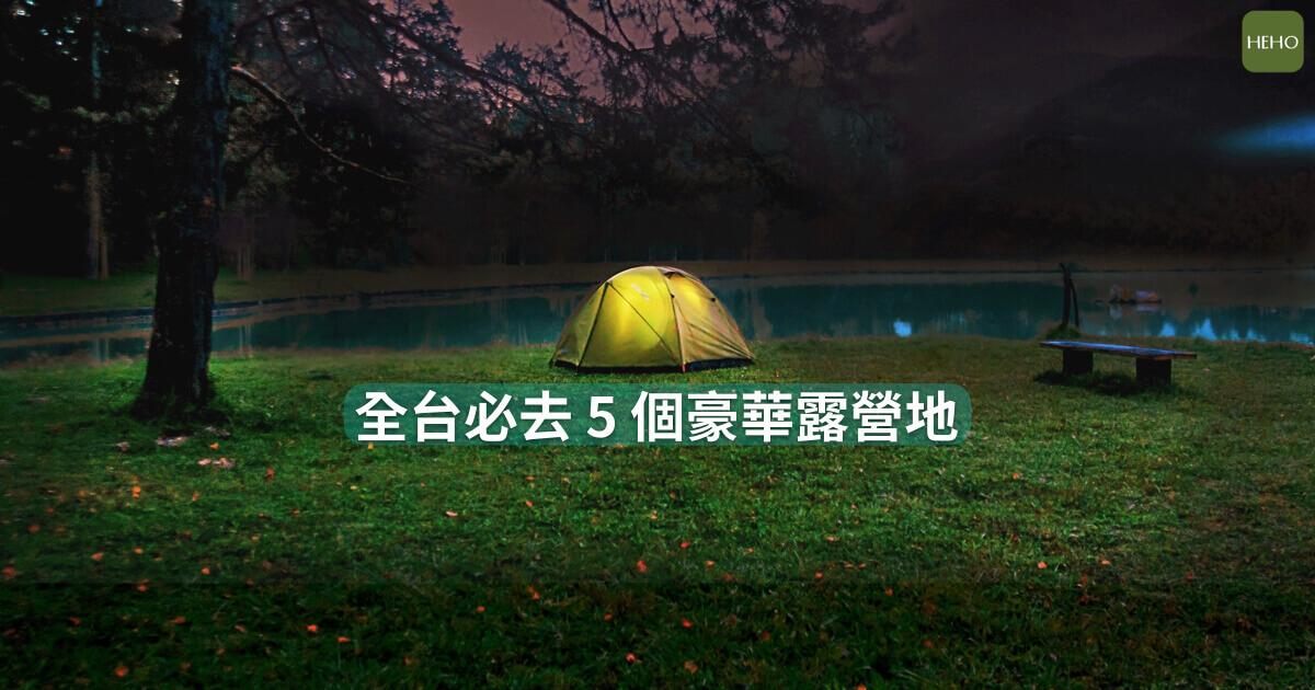 全台必去 5 個豪華露營地!輕鬆享受大自然