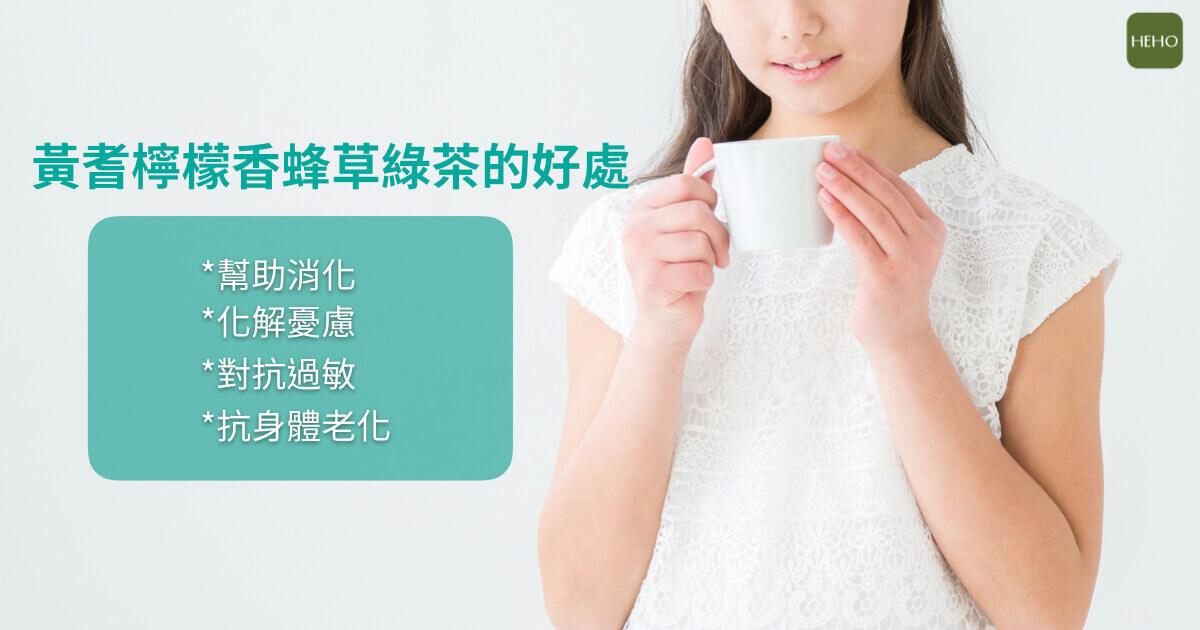 不只消脂抗老還紓壓!中醫師推薦消脂茶這樣喝