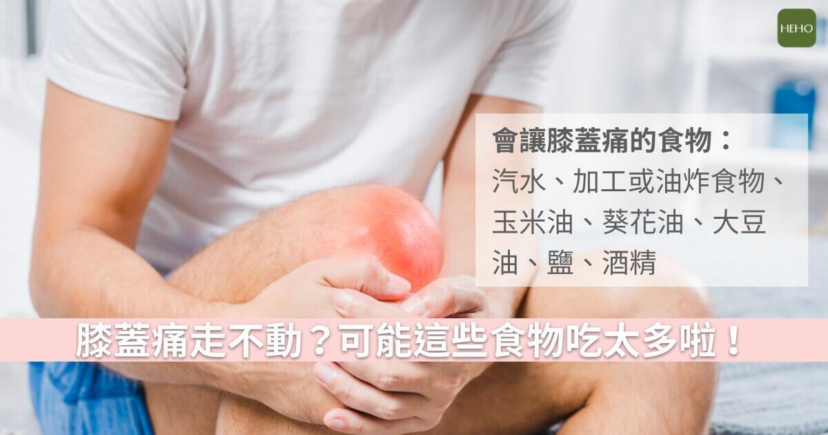 膝關節會痛這些不可吃!從飲食、運動來保護膝關節