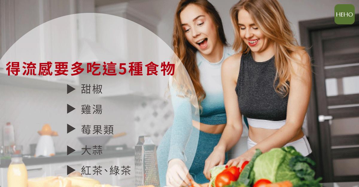 對抗流感飲食這樣吃!用 5 種食物提高身體免疫力