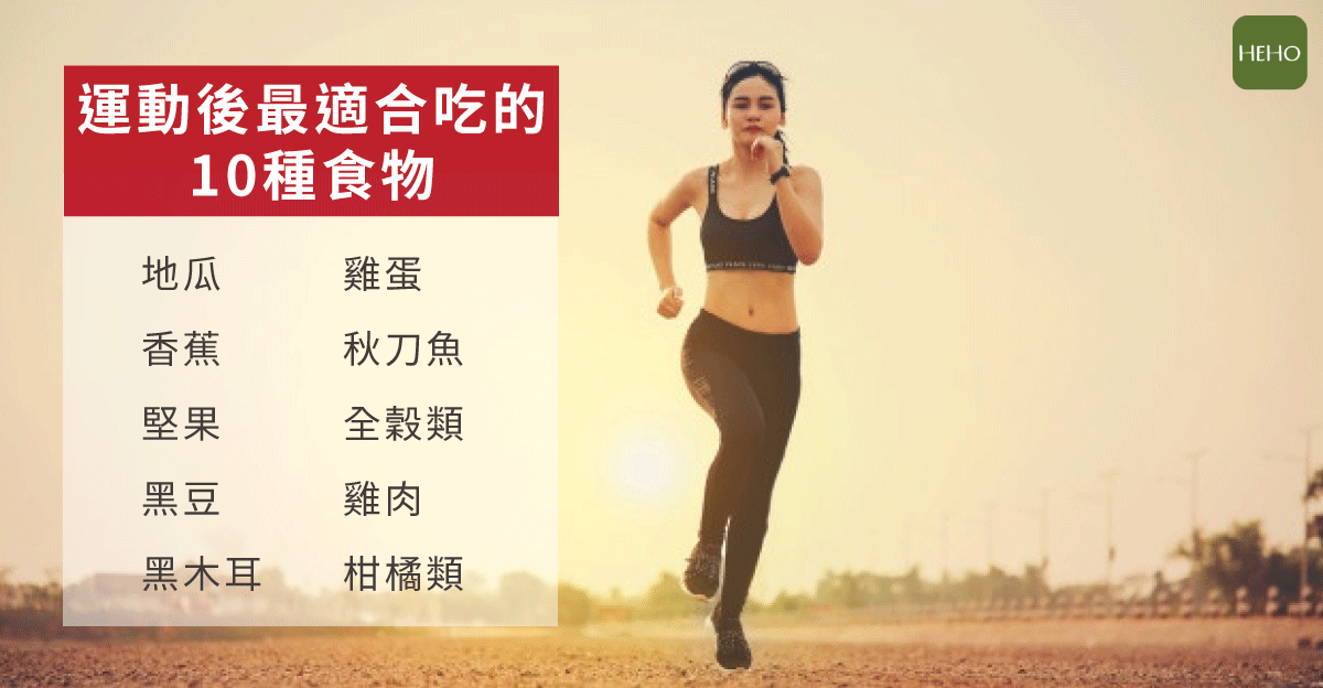 運動後吃這些不發胖!這 10 種食物是維持身材的好幫手