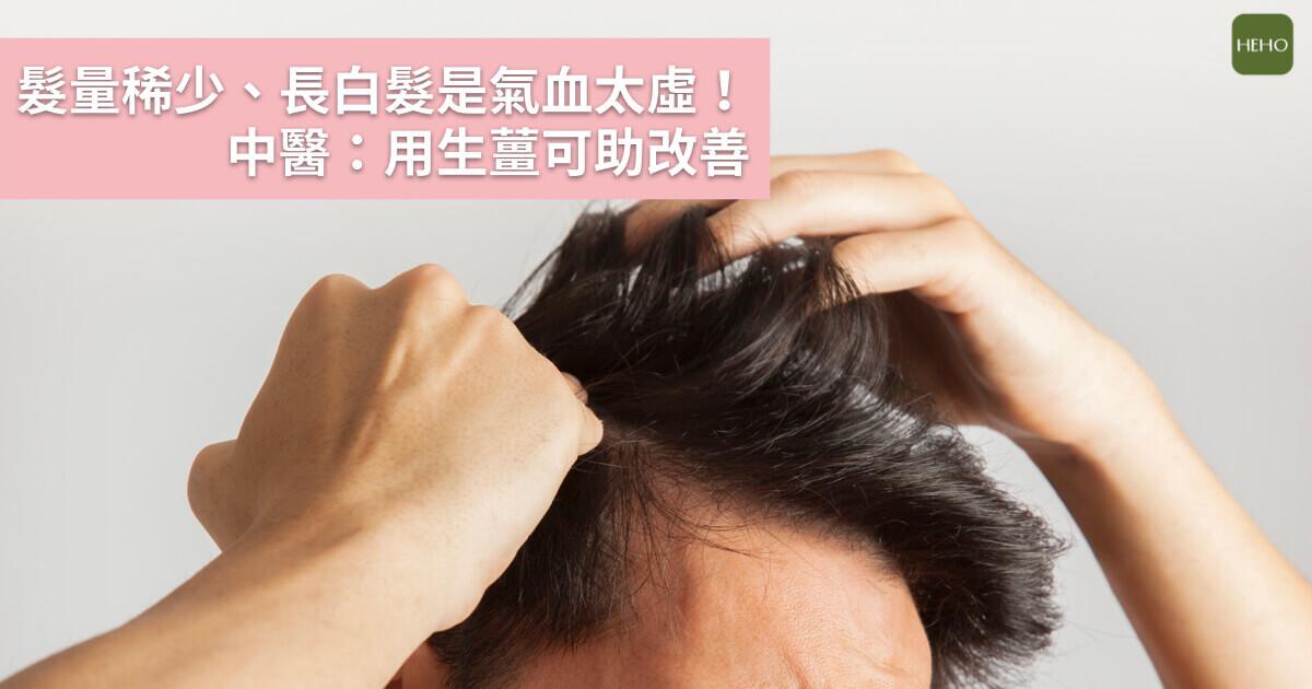 告別惱人白髮!用生薑保養可助恢復秀髮