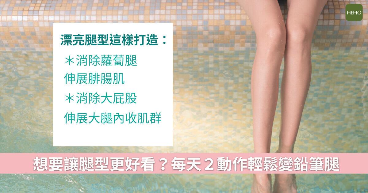 想要擺脫蘿蔔腿、大屁股?日本模特兒平時都這樣做!