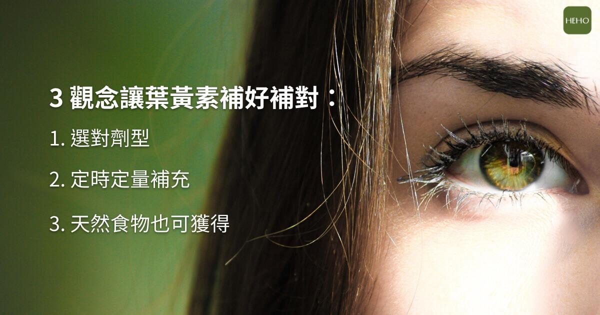 保護視力葉黃素不可少!使用前請注意這3件事