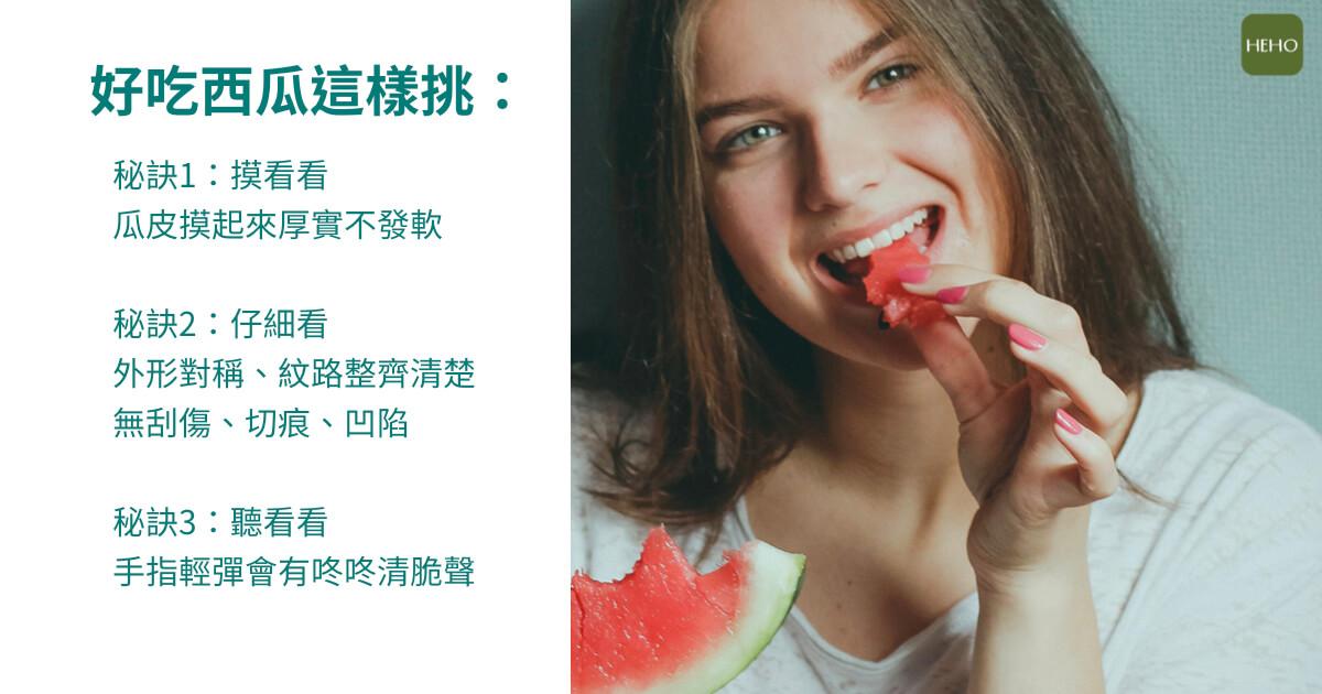 夏天吃西瓜消暑又健康!挑選秘訣一次告訴你