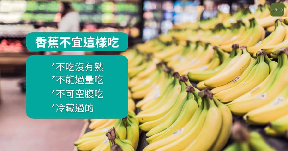 一天一香蕉助消化又通便!但這4種情形最好別吃