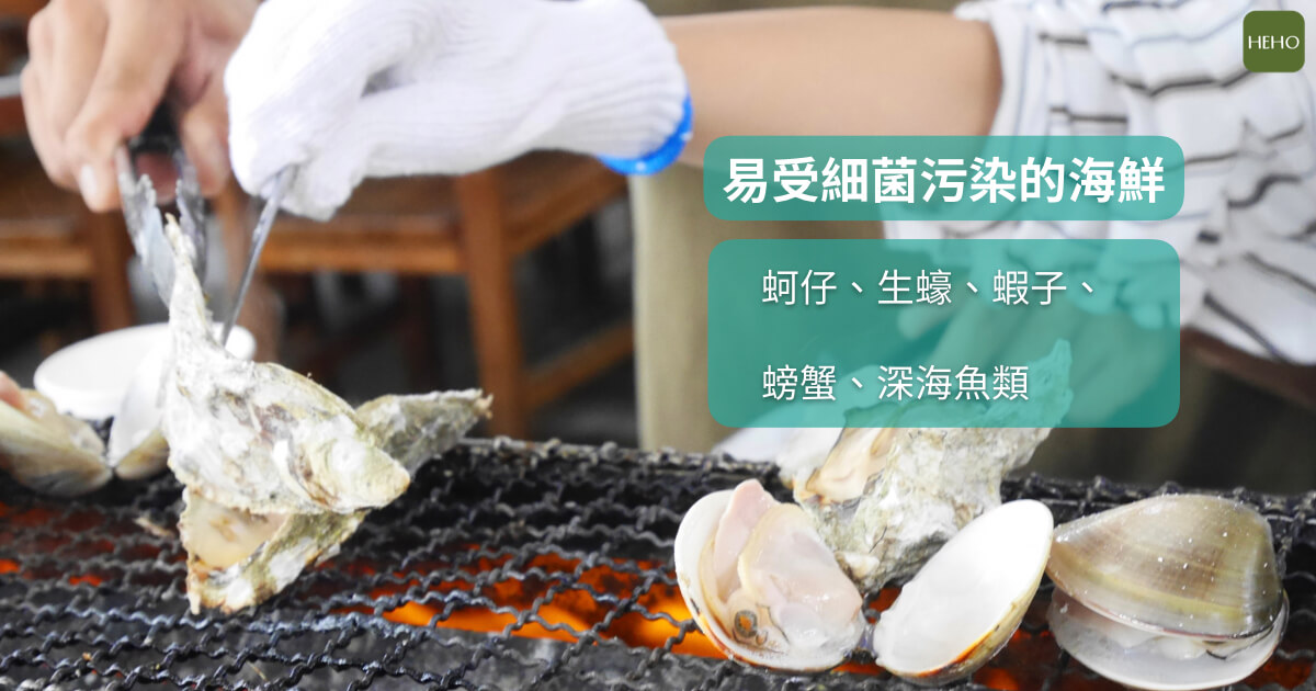 肥美秋蟹登場吃之前先確認熟了沒!5 種易受細菌污染的海鮮食物
