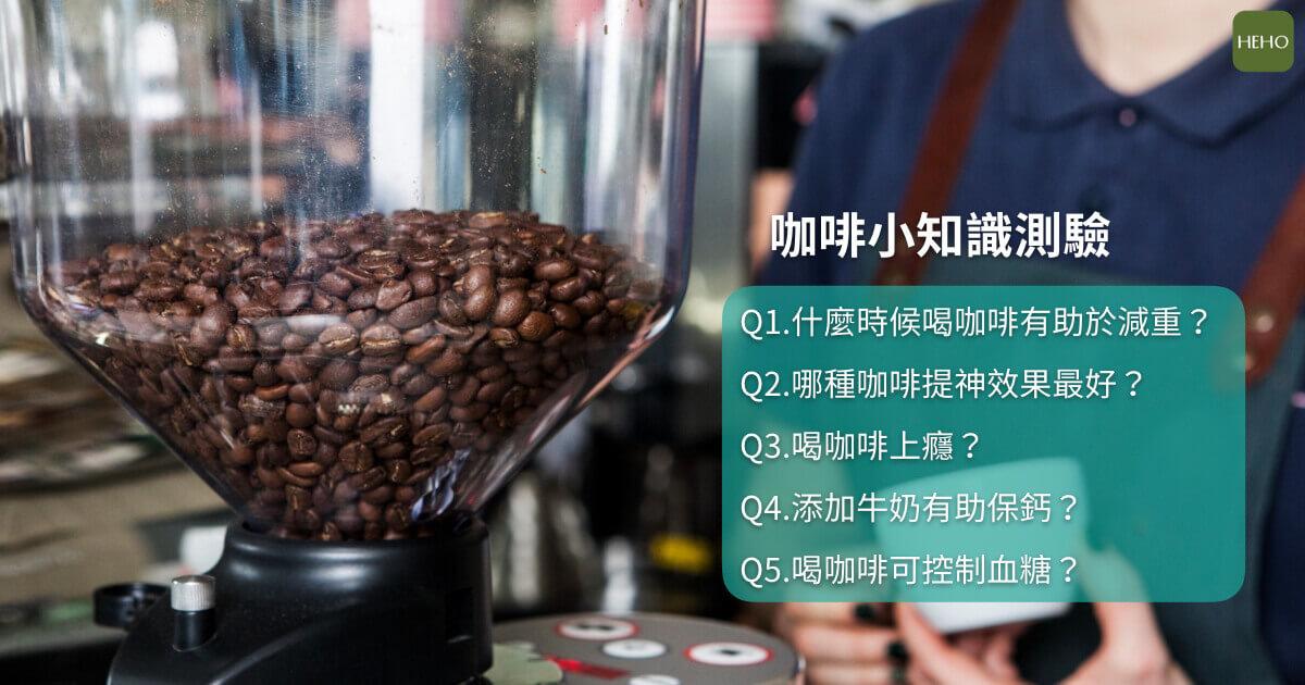 每天都少不了這一杯!5 題 QA 一次認識咖啡的好及用途