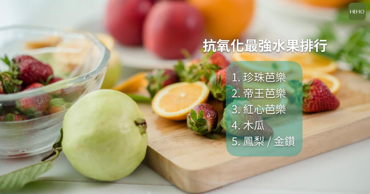 超強抗氧化力水果就是「它」!進行身體管理就該多吃這些水果