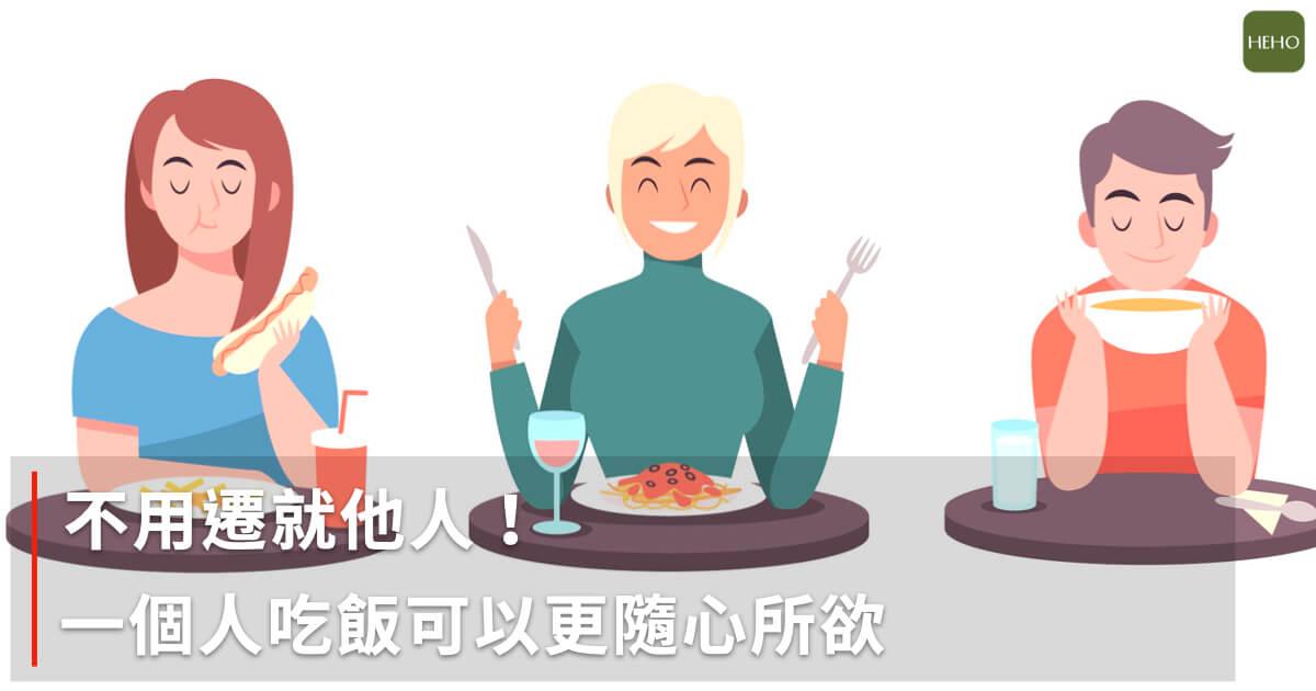 一個人吃飯的樂趣!這 5 個理由讓飯變得更好吃