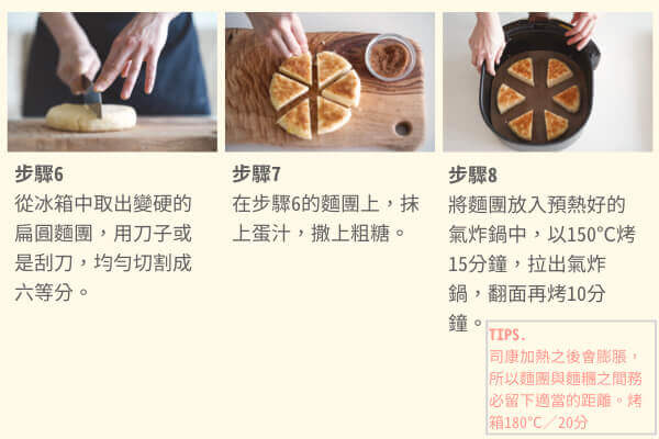 用氣炸鍋做甜點超簡單!英式下午茶司康在家就能吃到