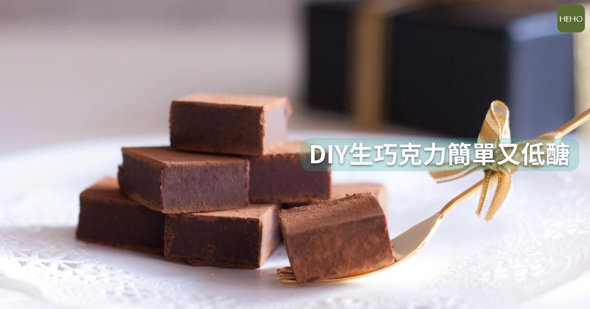 低醣又零負擔的快樂零食!自製生巧克力簡單又好吃