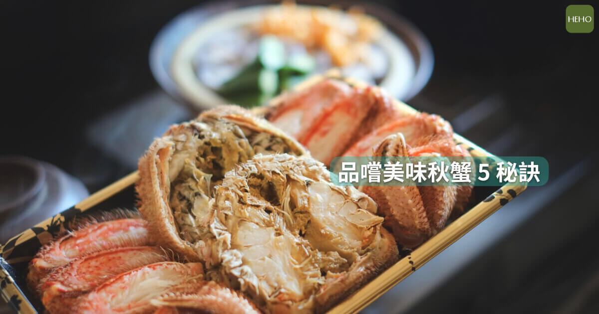 現在就是吃螃蟹最好的季節!5 步驟輕鬆品嚐美味螃蟹