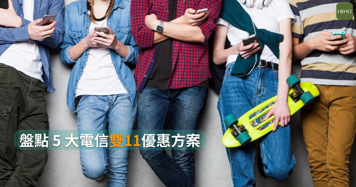 手機資費怎麼選最划算?台灣 5 大電信推出雙11最新優惠