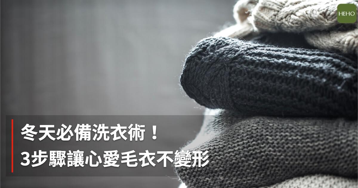 毛衣怎麼洗才不會變形?3 清洗步驟讓毛衣被保護