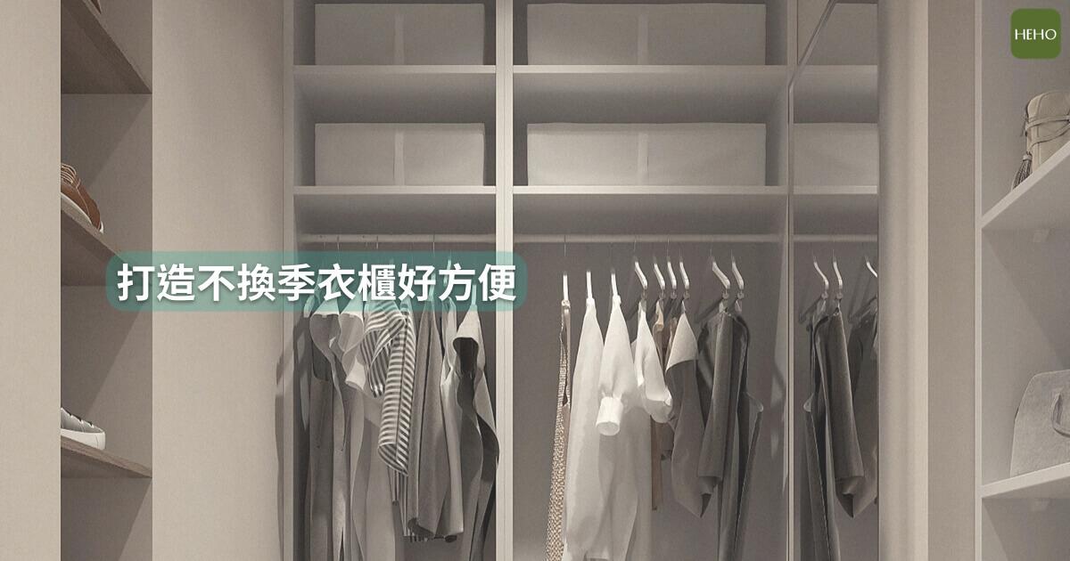 幫衣櫥換季好麻煩?年末讓自己跟爆量衣櫃「斷捨離」吧!