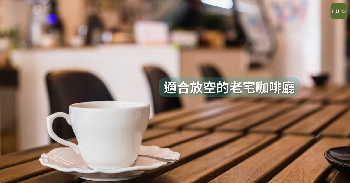 午後想找一個地方放空?3 間老宅咖啡廳享受安靜空間