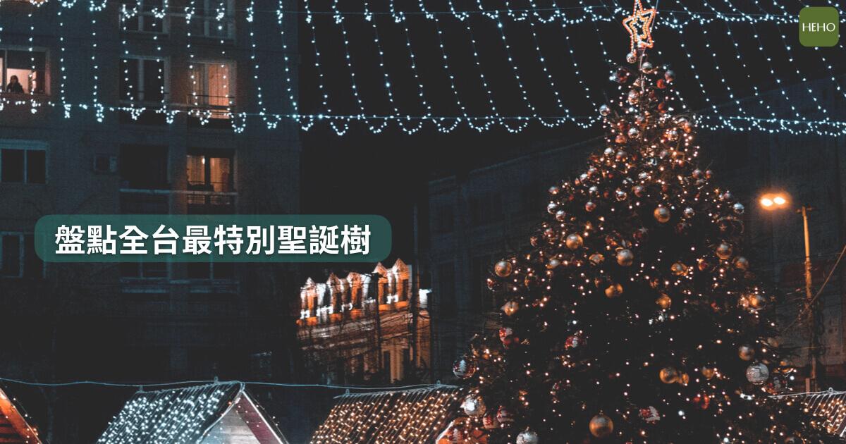 全台最高的聖誕樹在這邊!一次收集全台 8 棵特色聖誕樹