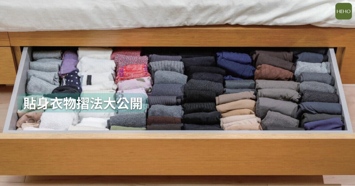 衣櫥中最難整理的衣服!貼身衣物正確收納其實很簡單