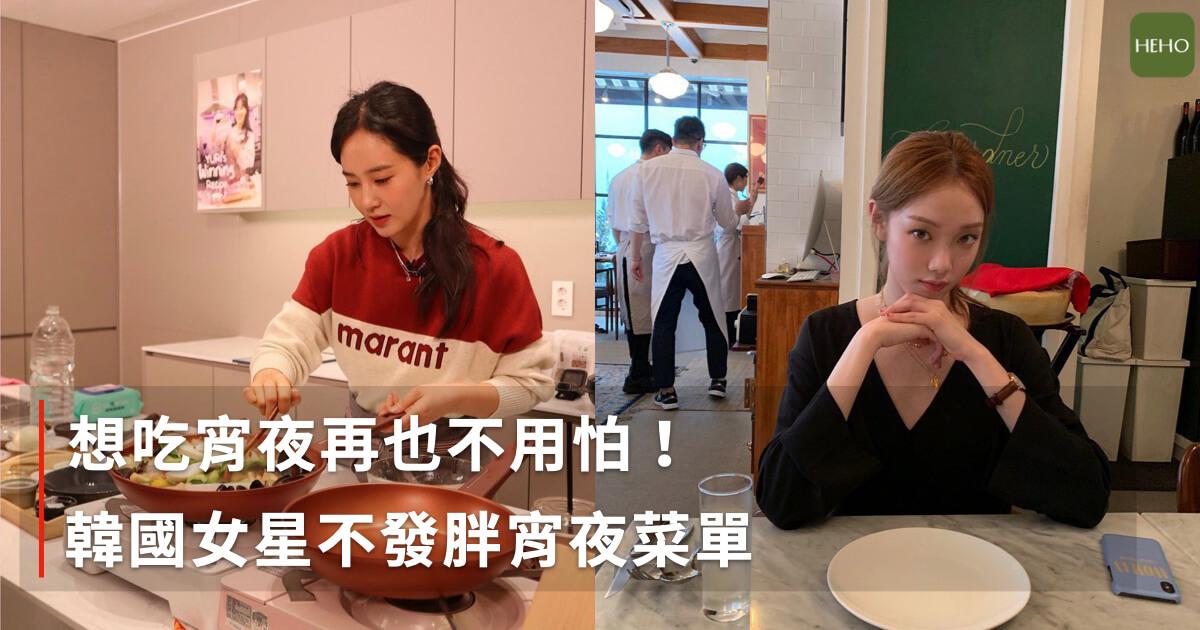 晚上 9 點一到就肚子餓?韓國女星不增胖宵夜菜單在這裡