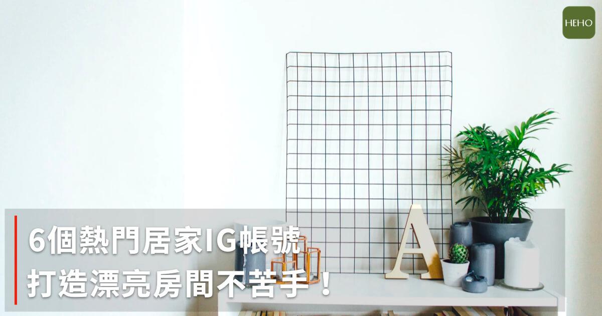 想要讓房間變得更漂亮!這些 Ig 帳號示範給你看