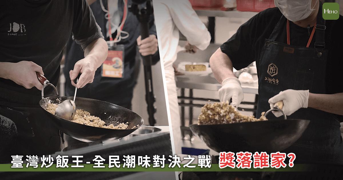 全台「炒飯王」出爐!包炒飯、肉絲炒飯勇奪冠軍