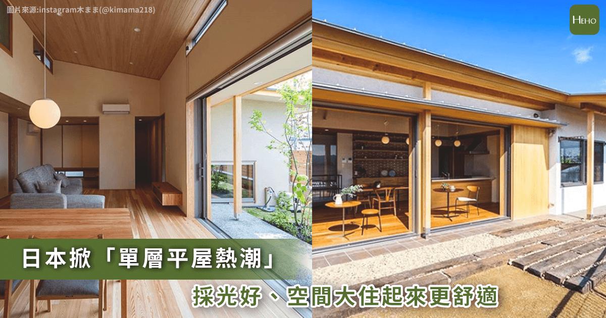 日本吹起「平屋房」熱潮! 退休住一層樓剛剛好