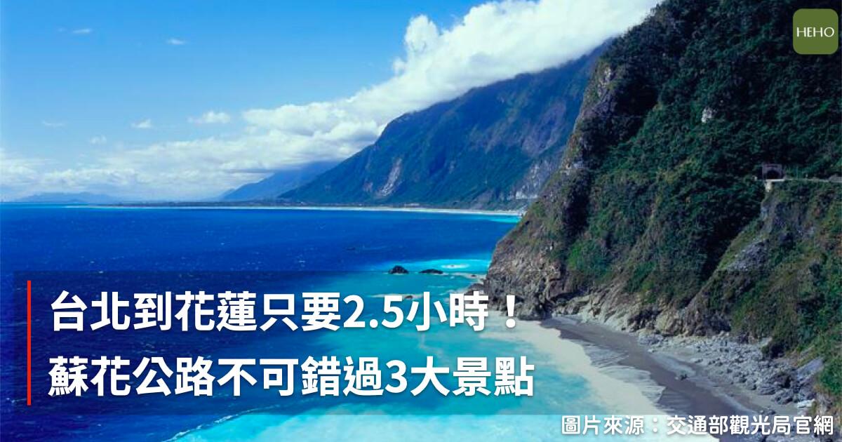 「蘇花改」讓台北到花蓮只要2.5小時!全線通車後這些沿途風景不可錯過