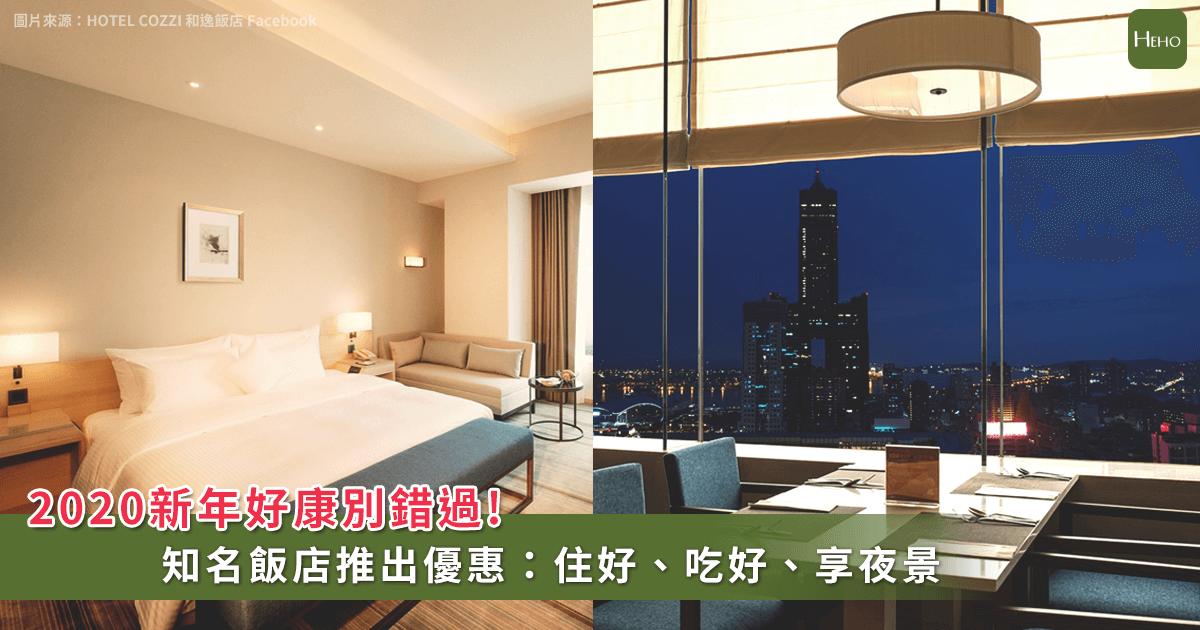 2020年限定好康!知名4星飯店2020元、免費吃30樓夜景晚餐