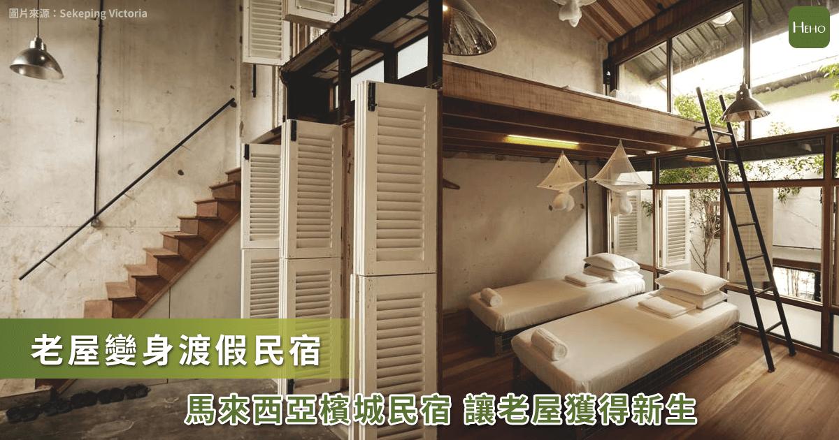 古舊屋新設計! 入住馬來西亞檳城民宿 享受度假慵懶步調