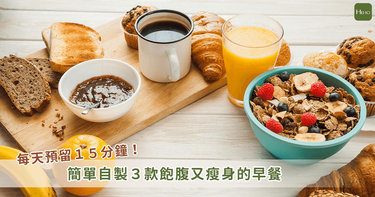 每天都要跟自己來一場早餐之約!簡單自製 3 款瘦身早餐食譜