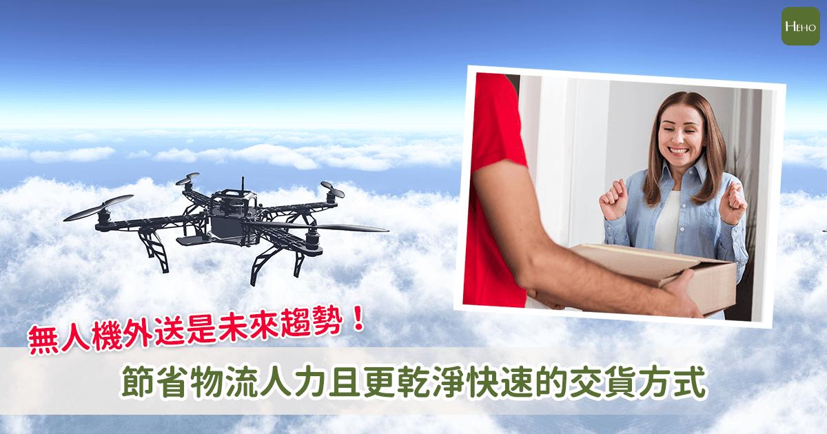 不出門購物靠網拍就能解決!用無人機送貨一樣使命必達
