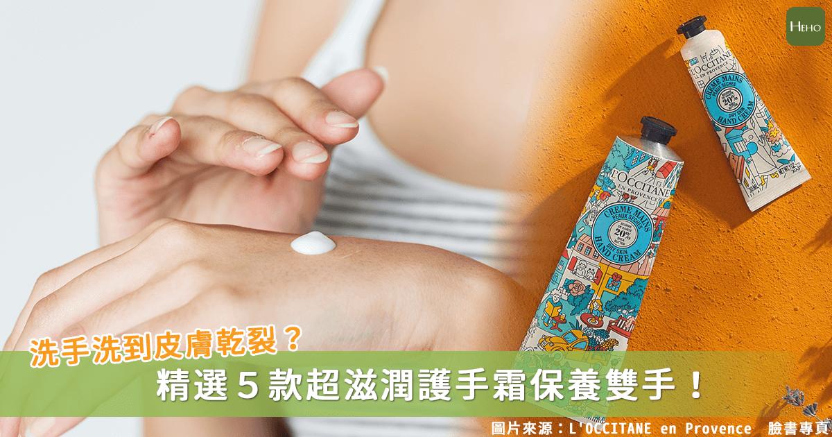 近日勤洗手讓手變好乾?精選5款超人氣護手霜超滋潤