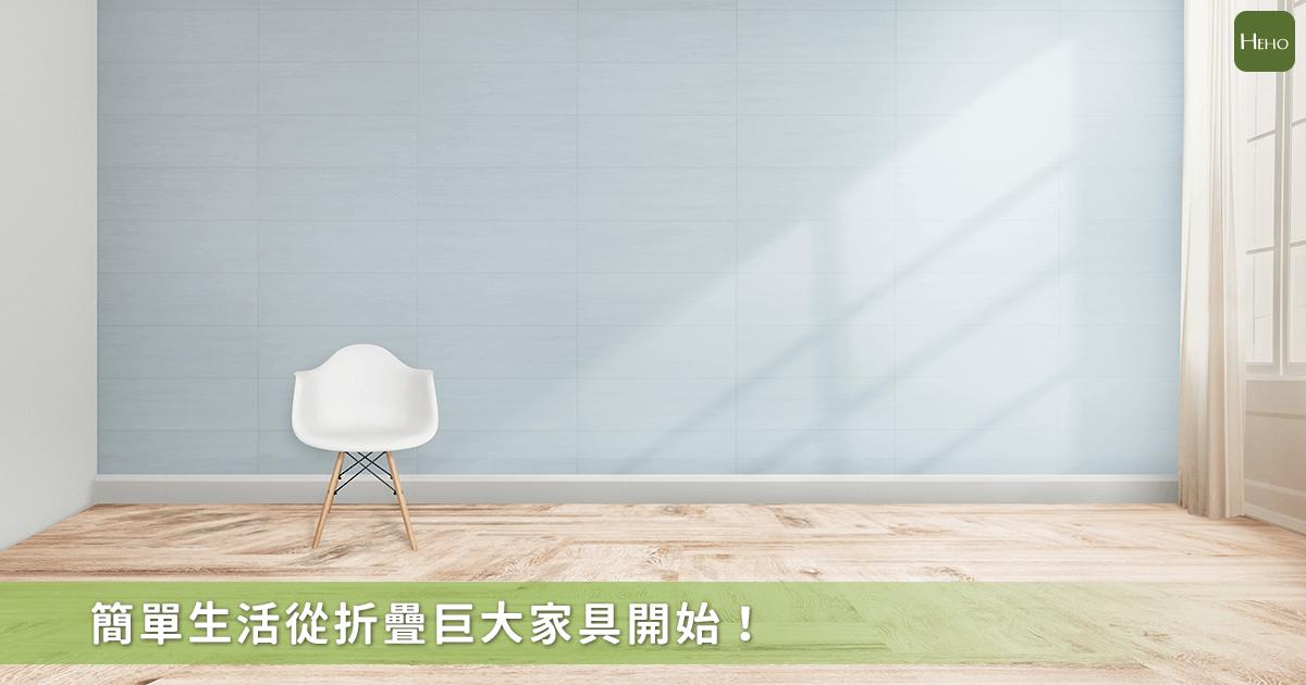 簡單生活不是靠不買東西達成!是減少巨大家具讓空間變得更靈活