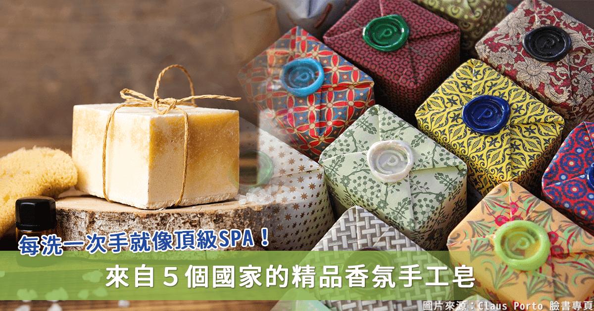 洗完立刻被療癒香氣圍繞!來自5個國家的頂級香氛手工皂